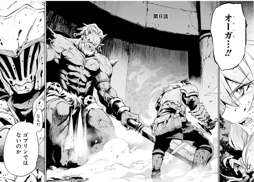 O Grande Ogro e um herói