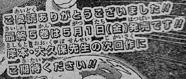 Agradecimento de Akira Okubo em seu capítulo no mangá em japonês