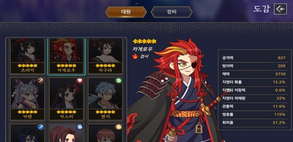 Gwisal-ui Geom personagem dentro da tela do jogo