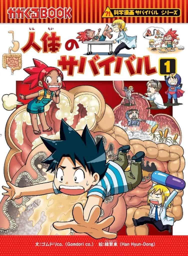 capa livro Kagaku Manga Surviva