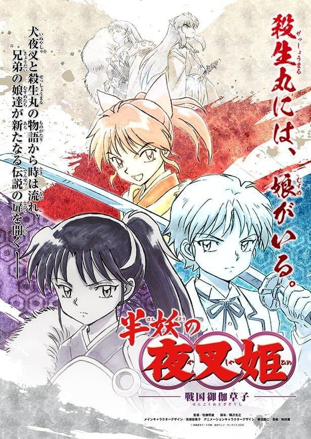 poster promocional de Hanyo no Yashahime inuyasha