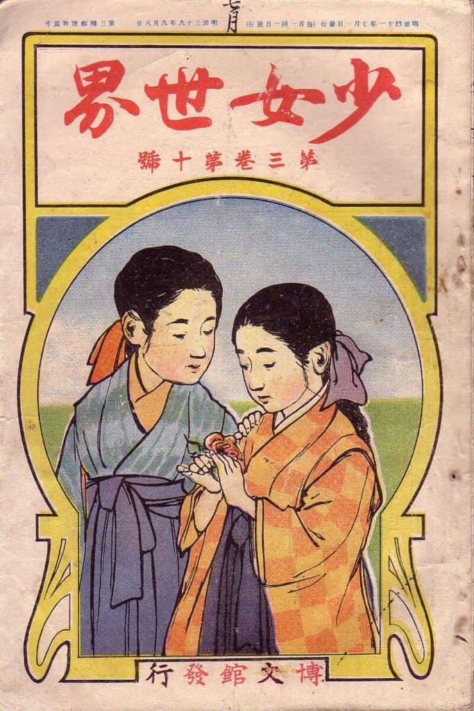 Shoujo Sekai primeira revista shoujo de mangá