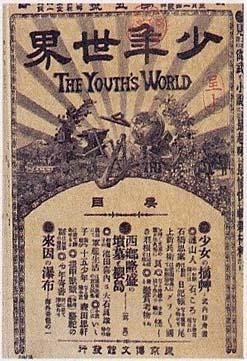 Shounen Sekai Primeira Revista de mangás japonesa