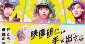 capa com o trio do live-action de eizouken