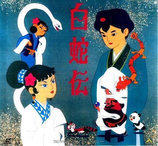 """Capa da animação Hakujaden """"A serpente branca"""""""