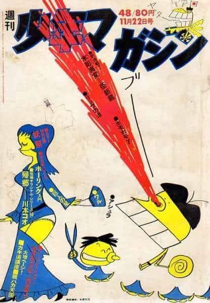 Yasuji no Mettameta Gaki Dou Kouza capa com garota sendo despida e garoto com sangramento nasal