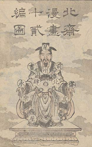 hokusai manga capa com imperador sentado