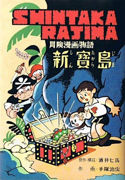 shin takarajima de tezuka capa com garoto e cachorro achando um tesouro com piratas a sua volta