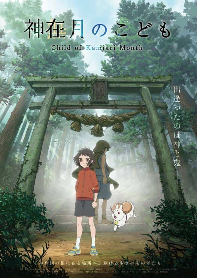 poster do filme de kamiari no kodomo