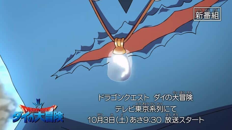 pingente em Dragon Quest Dai no Daibouken (2020)