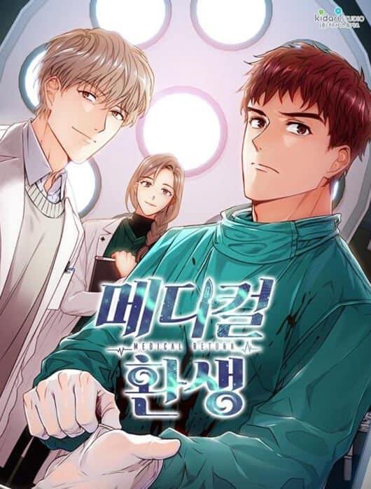 Poster da webtoon Medical Return, onde os 3 personagens principais aparecem. Usando jalecos e roupa esterilizada de cirurgia.