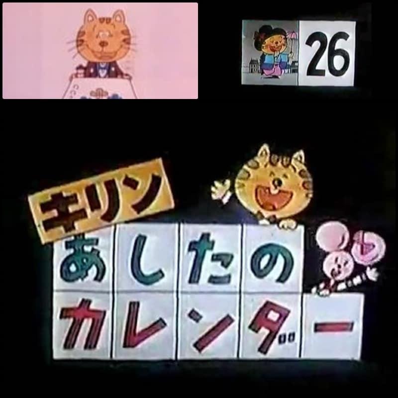 Kirin Ashita no Calendar um dos animes mais longos da história