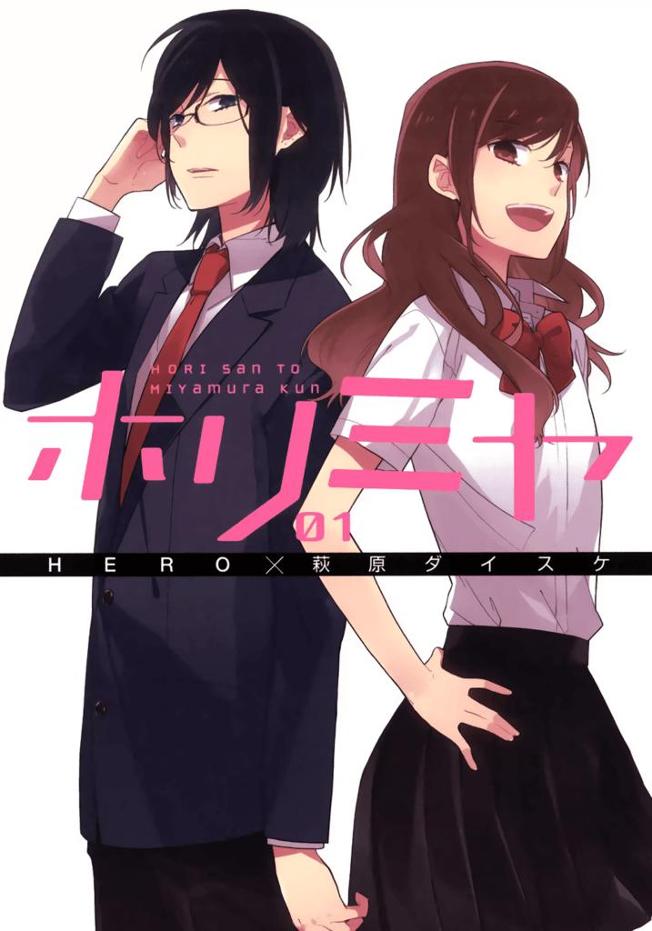 capa do manga de horimiya volume 1