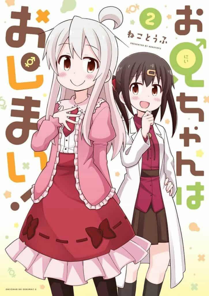 Onii-chan wa Oshimai manga