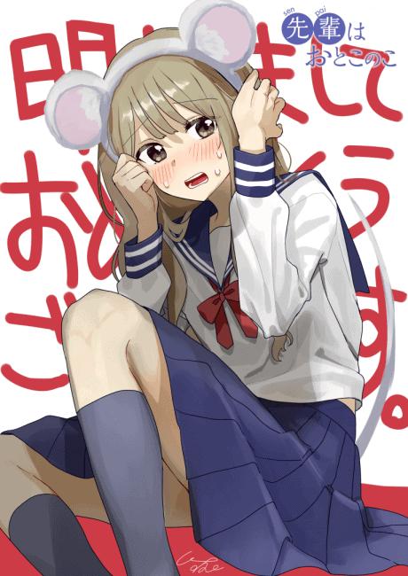 Senpai wa Otokonoko capa