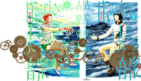 Capas do volume 1 e 2 de The Music of Marie
