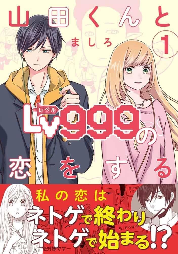 Yamada-kun to LV999 no Koi wo Suru manga