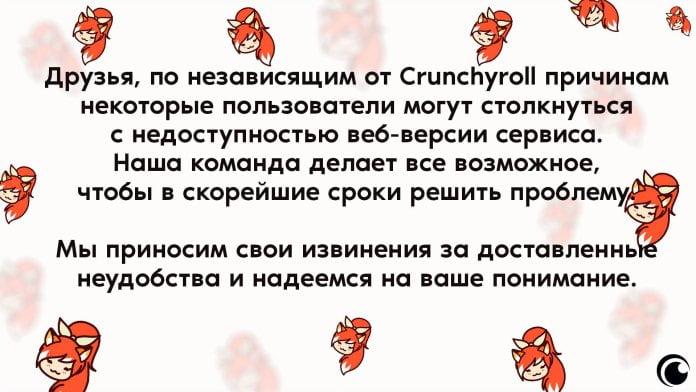 Crunchyroll é banida da Russia