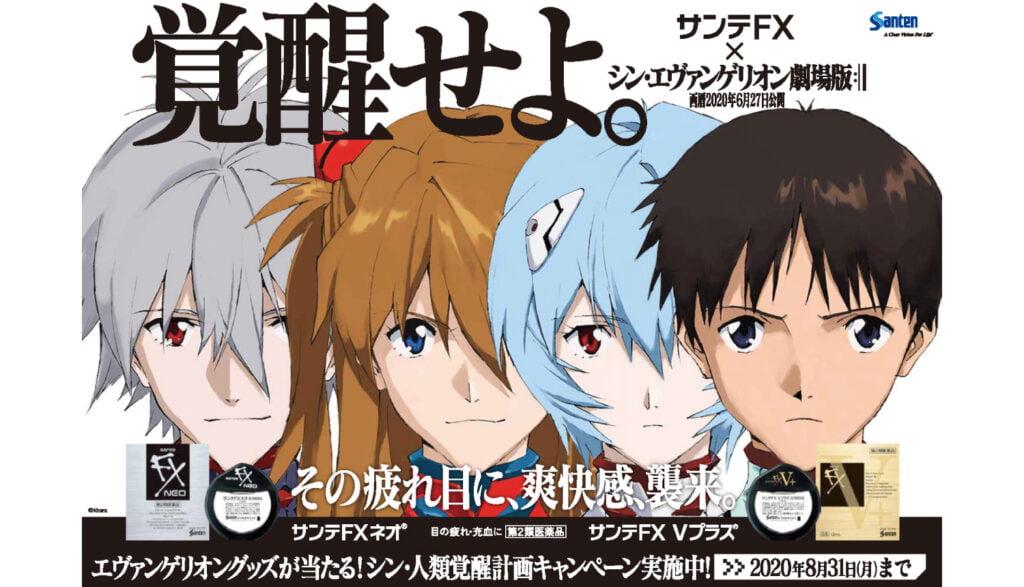 Imagem promocional com os rostos dos quatro personagens principais de Evangelion
