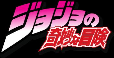 logo JoJo's Bizarre Adventure