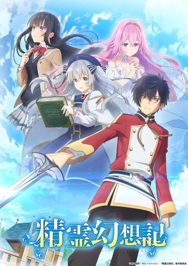 capa do anime Seirei Gensouki