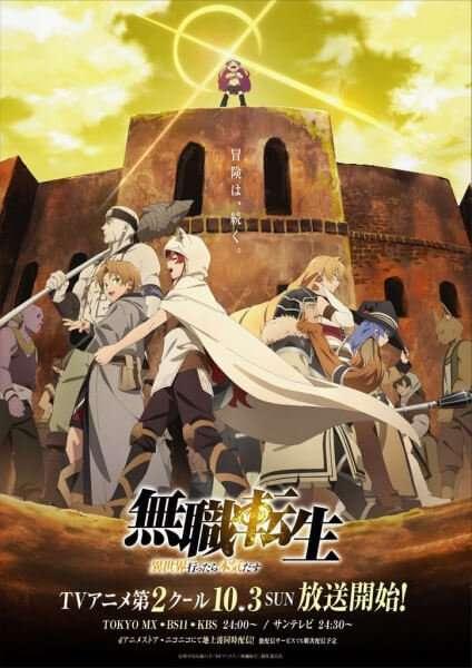 Mushoku Tensei Isekai Ittara Honki Dasu 2a temporada visual oficial