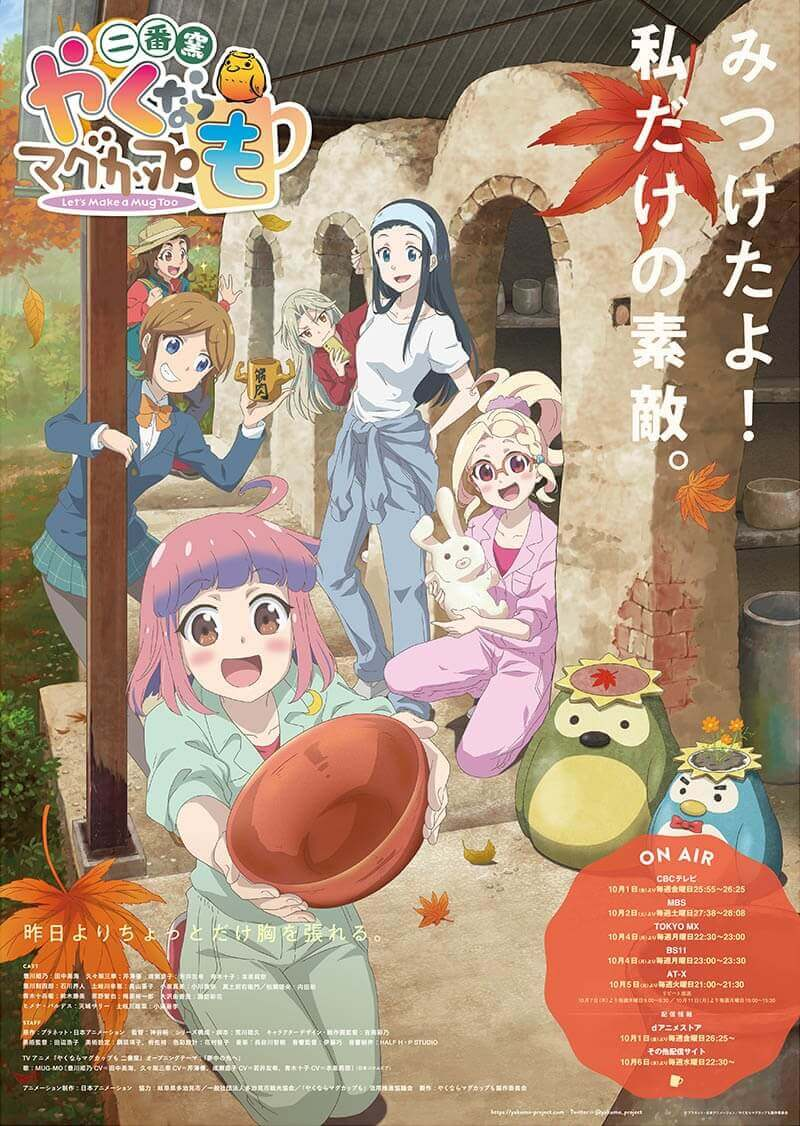 Yakunara Mug Cup mo Niban Gama anime visual oficial