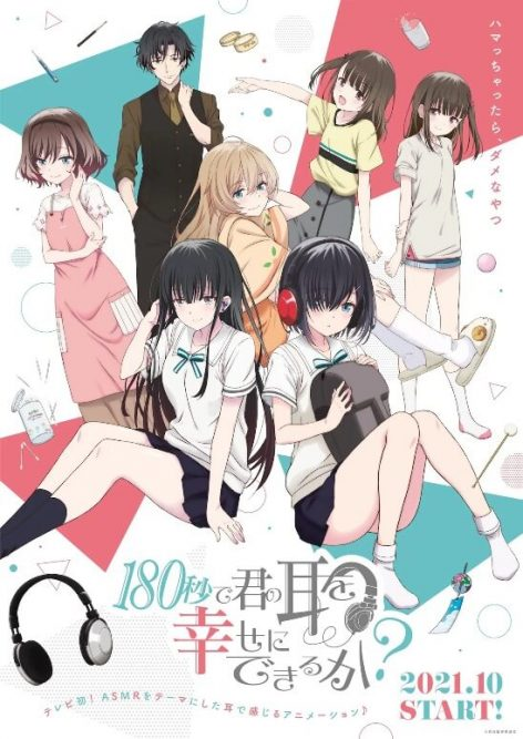 Can I Make Your EARS Happy in 180 Seconds visual oficial anime