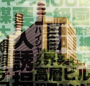 Fugou Keiji prédio com frases na frente
