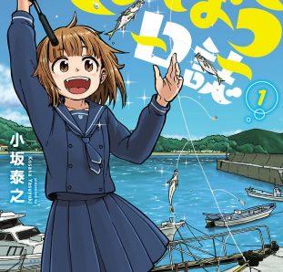 Houkago Teibou Nisshi capa manga Vol 1
