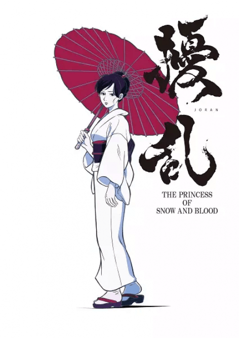 Joran The Princess of Snow and Blood visual oficial