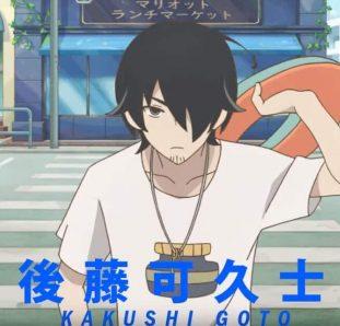 Kakushigoto protagonista boia na rua