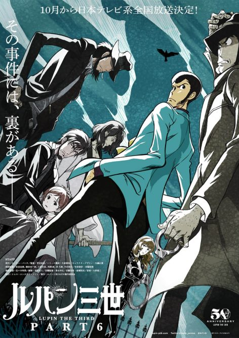 Lupin III Part 6 anime visual oficial