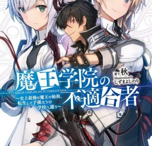 Maou Gakuin no Futekigousha light novel capa