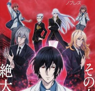 Noblesse visual 2