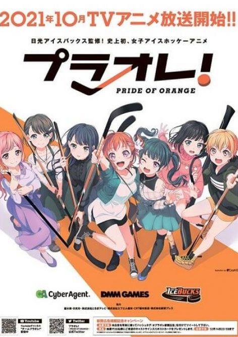 Puraore! Pride of Orange anime visual oficial