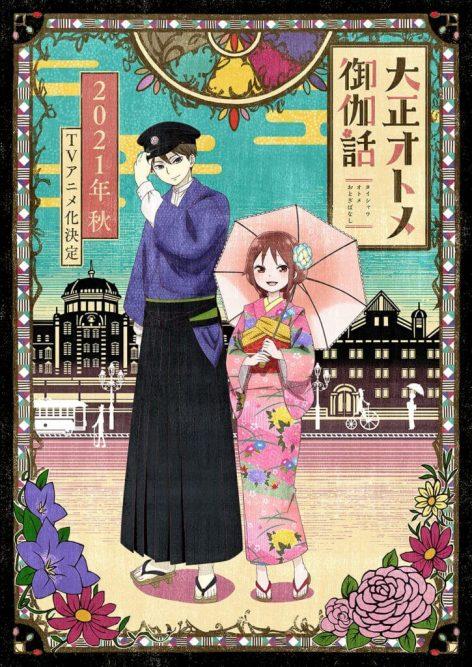 Taishou Otome Otogibanashi anime visual oficial
