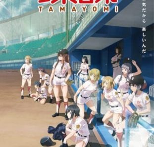 Tamayomi visual poster