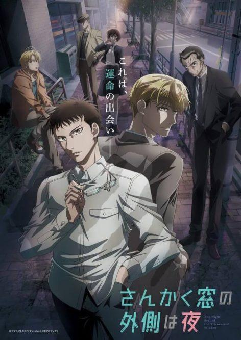 The Night Beyond the Tricornered Window anime visual oficial