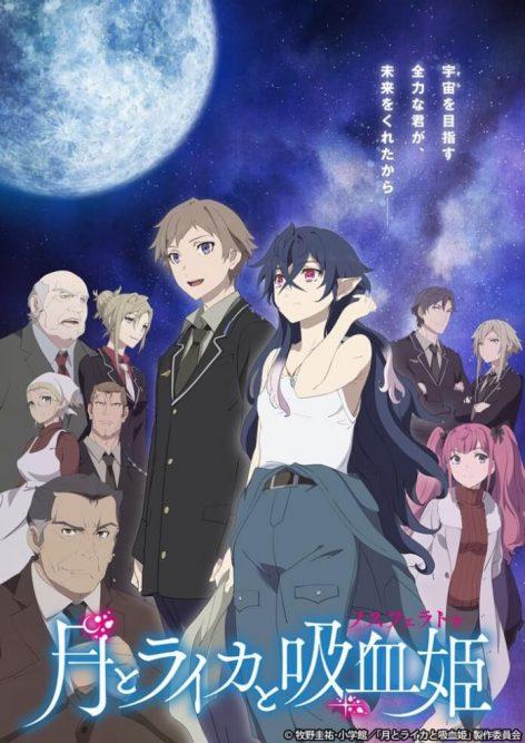 Tsuki to Laika to Nosferatu anime visual oficial
