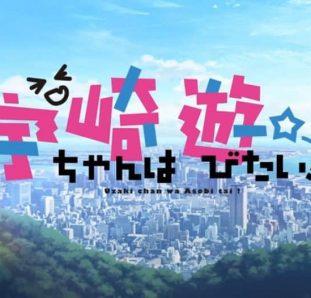 Uzaki-chan wa Asobitai letreiro